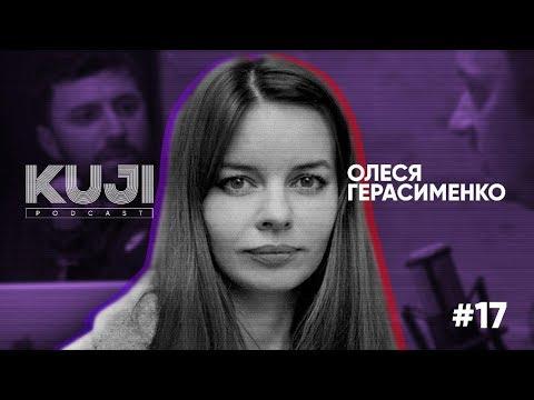 Олеся Герасименко: кредиты на свадьбу и лудомания  (KuJi Podcast 17)