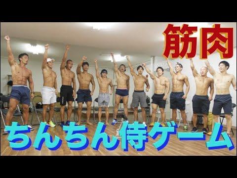 ちんちん侍ゲームに筋肉ムキムキのマッチョが全力で挑んだら破壊力がハンパない!!!
