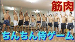 ちんちん侍ゲームに筋肉ムキムキのマッチョが全力で挑んだら破壊力がハンパない!!! thumbnail