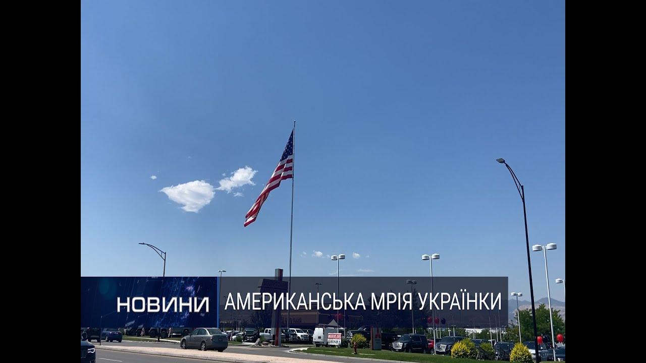Як українка впевненими кроками йде до своєї американської мрії. Перший Подільський 27.07.2020