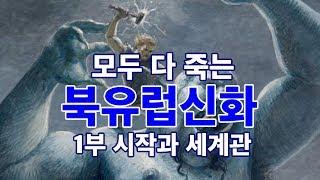 북유럽신화 최초 총정리 1부