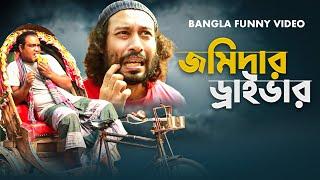 Jomidar Driver | জমিদার ড্রাইভার | Bangla Funny Video By Fun Buzz 2017