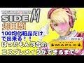 アイドルマスターサイドM 舞田類のコスプレメイクを100円化粧品で! ばったもん河合…