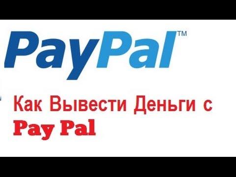 Как вывести деньги с Pay Pal