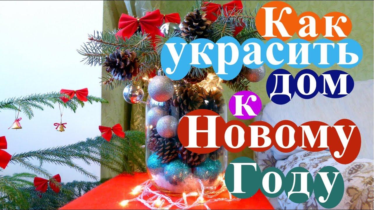 Новогодние украшения 2013