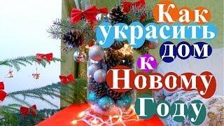 видео Как украсить к Новому году дом