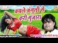 2017 का सबसे हिट गाना - कबले अंगुली से करी गुजारा.New Bhojpuri Hit Songs Guddu Rangila Jyoti Kasyap