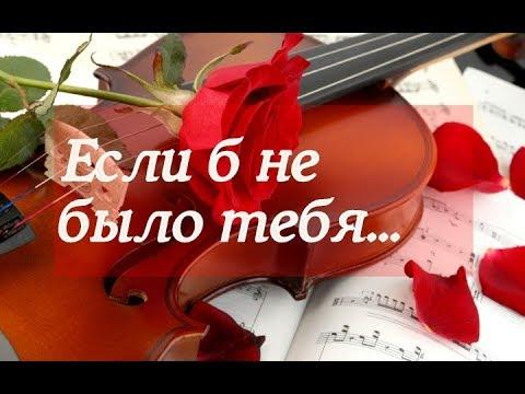 Если б не было тебя(Et si tu n'existais pas) ноты для скрипки саксофона и фортепиано