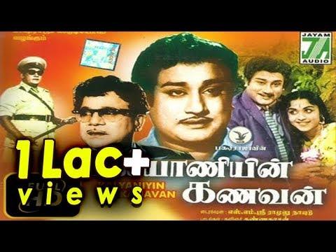 Kalyaniyin Kanavan | Tamil Classic Movie | Sivaji Ganesan, Sarojadevi | Tamil Cinema Junction