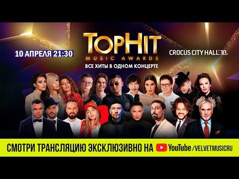 Top Hit Music Awards 2019 - эксклюзивная прямая трансляция Премии