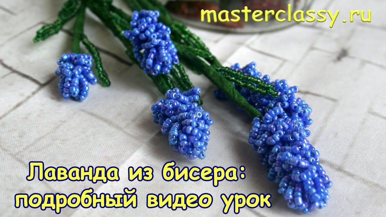 DIY. Beaded flowers tutorial: lavender. Лаванда из бисера: подробный видео урок