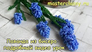 DIY. Beaded flowers tutorial: lavender. Лаванда из бисера: подробный видео урок