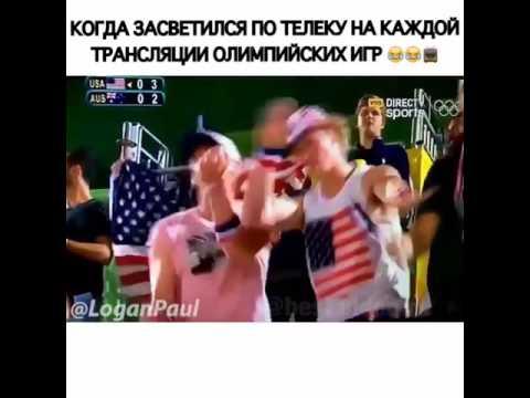 Когда засветился по телеку на каждой трансляции олимпийских игр ))