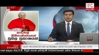 Ada Derana Late Night News Bulletin 10.00 pm - 2018.08.26 Thumbnail