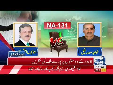 02 PM Headlines Lahore News HD – 14 October 2018