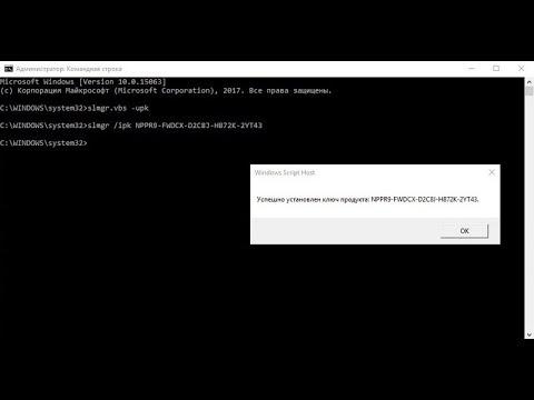 Установить ключ Windows / Активация в 1 клик / Командная строка