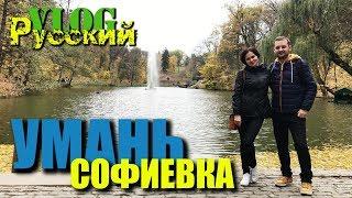 РУССКИЙ В УКРАИНЕ / УМАНЬ. СОФИЕВКА