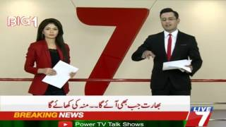 Indian Media Reaction on Pakistani MIraj  | Sohail Aman Skardu Visit