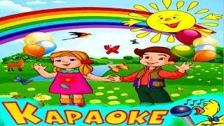 ВСЁ СБЫВАЕТСЯ НА СВЕТЕ КАРАОКЕ для Детей Лучшие Детские Песни Припевочка 71
