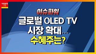 글로벌 OLED TV 시장 확대… 수혜주는?_이슈 파워…