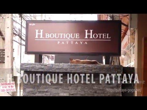 【JF無料 Pattaya Hotel 】H ブティック ホテル パタヤ (H Boutique Hotel Pattaya)