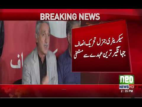 Jahngeer Tareen Resigned As Secretary General Of PTI !!!
