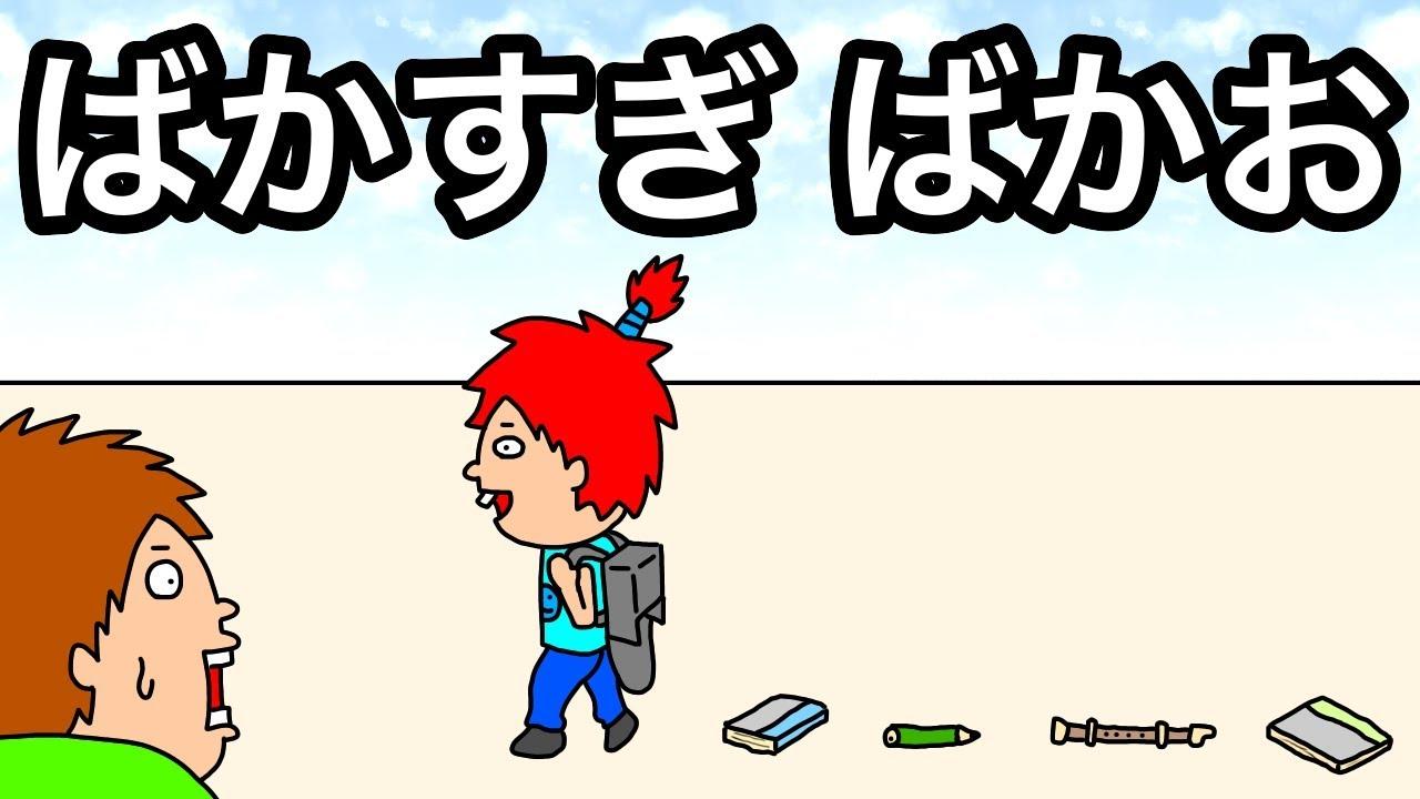 【アニメ】ばかすぎ ばかお