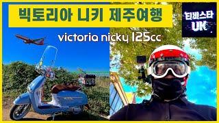 빅토리아 니키 125cc   3박4일 제주 라이딩   …