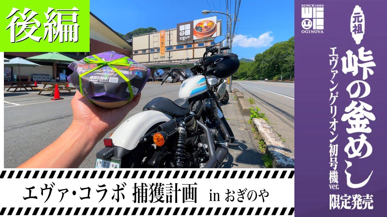 【峠の釜飯×エヴァ初号機】数量限定コラボ飯をGetなるか?バイク旅【後編】