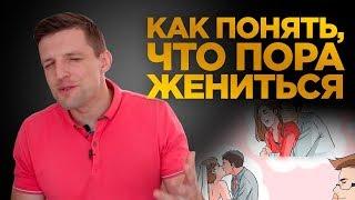 4 ФАКТА Когда мужчина созрел жениться