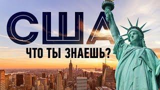 ЧТО ТЫ ЗНАЕШЬ ПРО США?