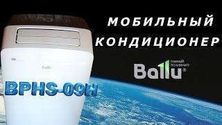 Мобильный кондиционер BALU BPHS-09H. Инструкция по использованию.(Многого из показанного нет в инструкции Как установить часы? Как задать время начала работы. Советуем посмо..., 2016-08-23T11:16:22.000Z)