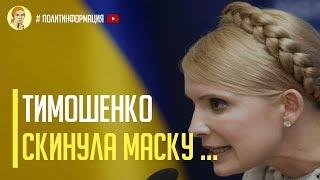 Срочно! Тимошенко сбросила маску и открыто выступила за Коломойского