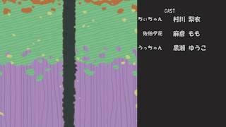 プリプリちぃちゃんエンディングテーマ