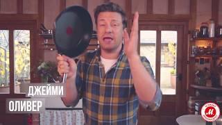 совет 5 от Джейми Оливера: техника перемешивания на сковороде Tefal Jamie Oliver