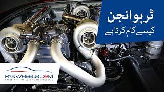 How Turbo Engine Works?   PakWheels Tips