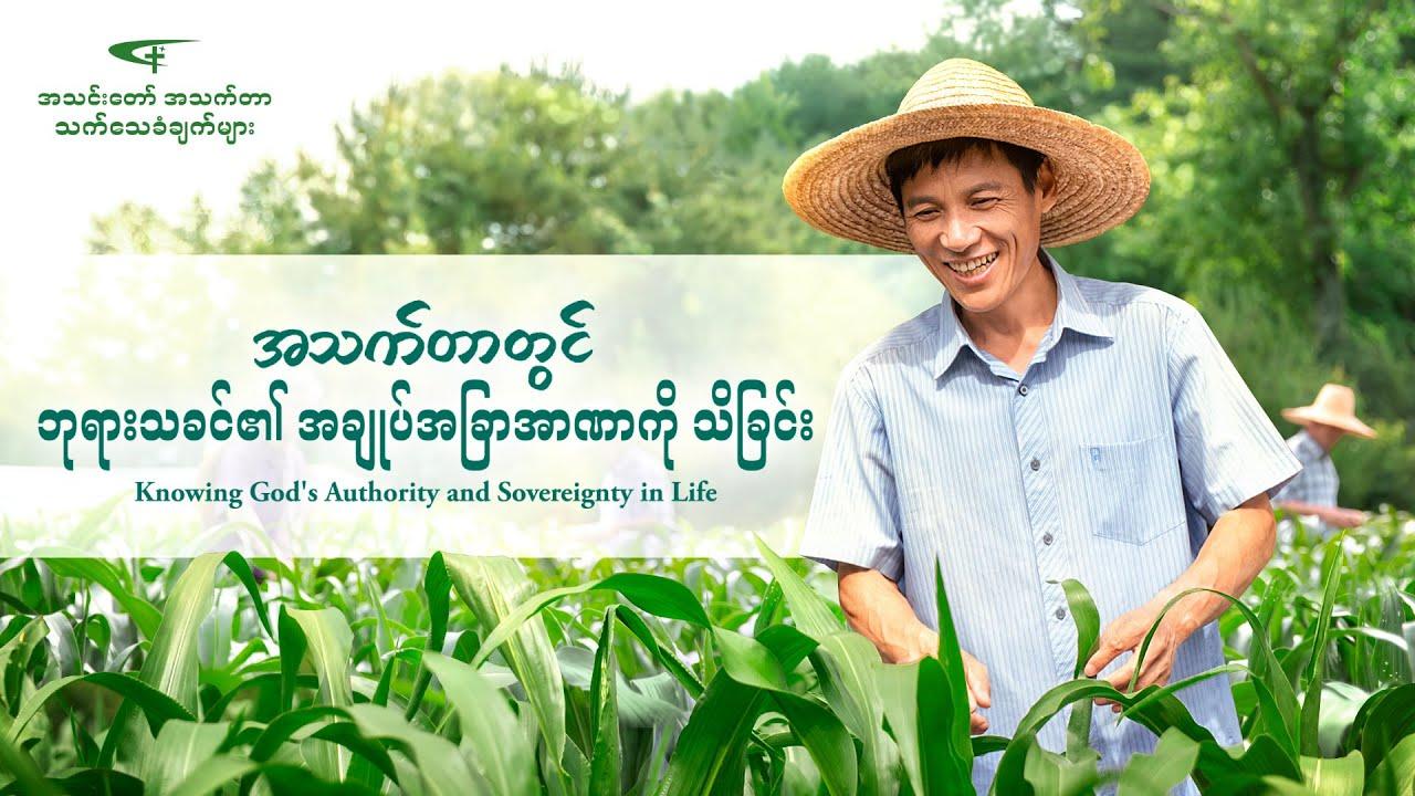 2020 Gospel Testimony in Burmese | အသက်တာတွင် ဘုရားသခင်၏ အချုပ်အခြာအာဏာကို သိခြင်း