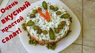 ЗИМНИЙ ВЕЧЕР вкуснейший салат на праздники.