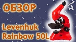 обзор на микроскоп levenhuk Rainbow 50l