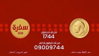 مسابقة الجنيه الدهب علي سي بي سي سفرة   17 رمضان