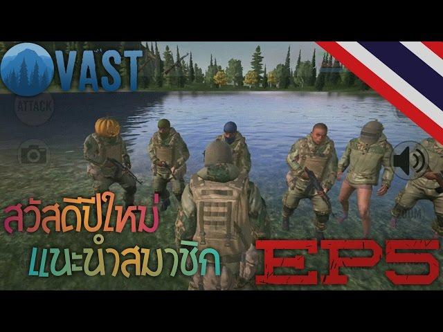 Vast survival - EP5 สวัสดีปีใหม่ 2017(แนะนำสมาชิก)