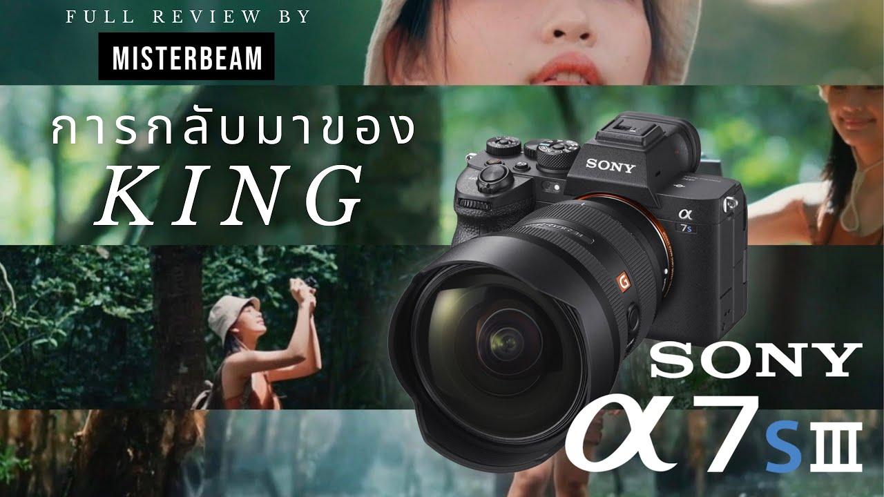 Sony A7S iii :รีวิวครบพร้อมตัวอย่างวีดีโอโดย misterbeam