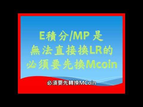 MFC 教學如何換LR如何賺錢 投資理財 被動收入 怎麼賺錢 MBI Mface Mfc club M粉俱樂部 O2O 忠誠消費回饋 張譽發