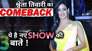 Download lagu Shweta Tiwari makes Comeback on TV; Check 3 interesting things about her new show