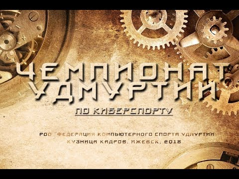 Чемпионат Удмуртии по киберспорту. Стрим 04.09.2018