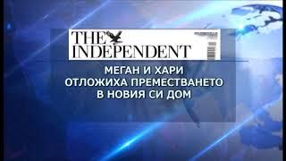 Преглед на международния печат – 24.03.2018