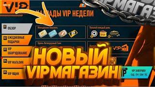 Новый ивент VIP КЛУБ FREE FIRE | ВИП МАГАЗИН В ФРИ ФАЕР | СКУПИЛ ВЕСЬ VIP - News Free Fire| # ИВЕНТ