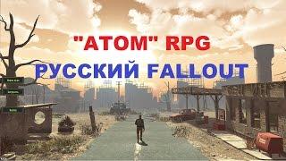 ATOM RPG РУССКИЙ FALLOUT Взгляд изнутри