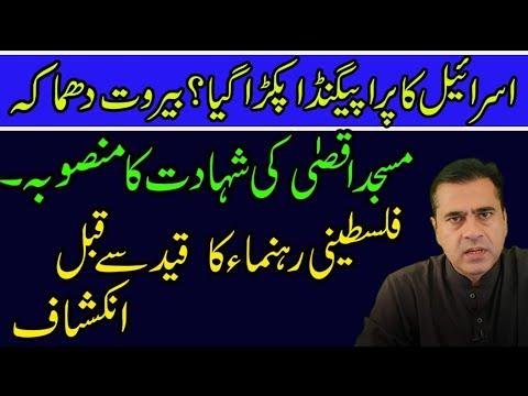 Mashriq e wusta ki surt e hal. Imran khan's exclusive