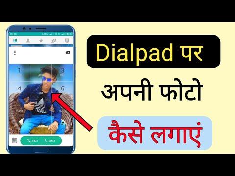 मोबाइल के Dialpad पे अपना फोटो कैसे लगाए! Change the Dialpad Background uses Your Own Photo🔥